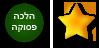 star+green